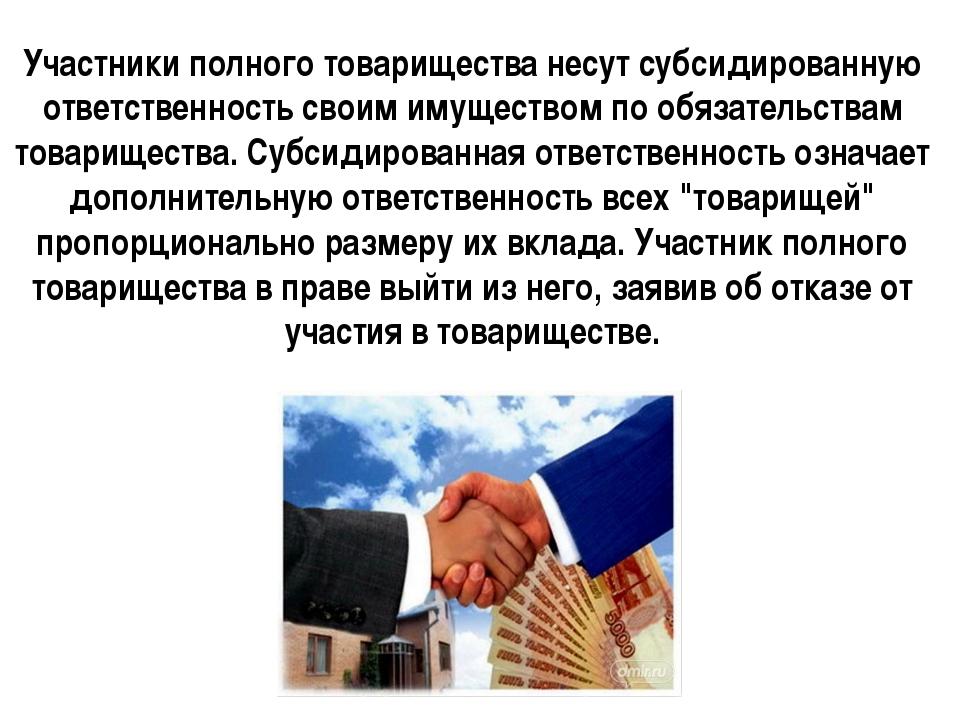 Участники полного товарищества несут субсидированную ответственностьсвоим им...