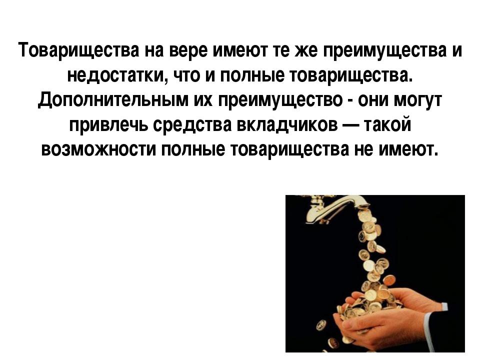 Товарищества на вере имеют те же преимущества и недостатки, что и полные това...
