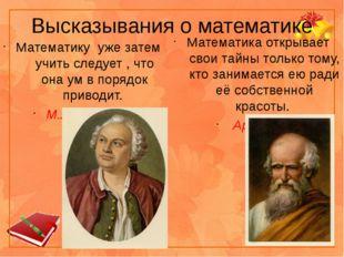 Высказывания о математике Математику уже затем учить следует , что она ум в п
