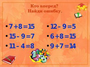 http://www.deti-66.ru/ Конкурс «Мастер презентаций» Кто вперед? Найди ошибку.