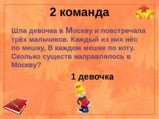 Шла девочка в Москву и повстречала трёх мальчиков. Каждый из них нёс по мешку