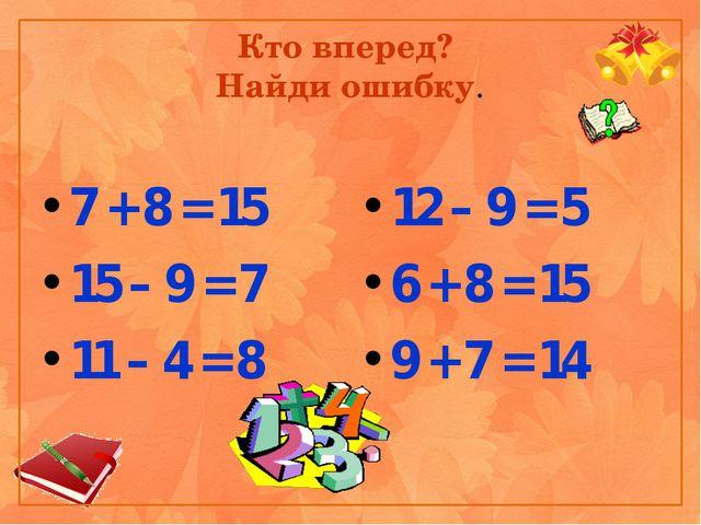 http://www.deti-66.ru/ Конкурс «Мастер презентаций» Кто вперед? Найди ошибку....