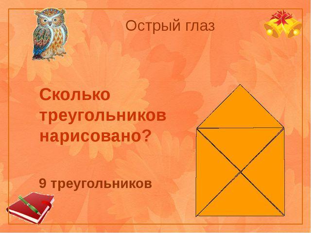 Острый глаз Сколько треугольников нарисовано? 9 треугольников