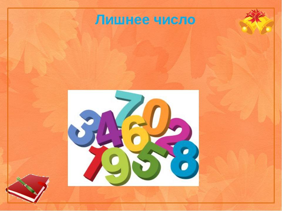Лишнее число