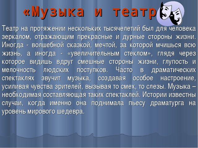 «Музыка и театр» Театр на протяжении нескольких тысячелетий был для человека...