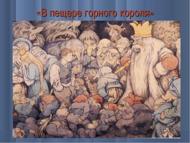 «В пещере горного короля»