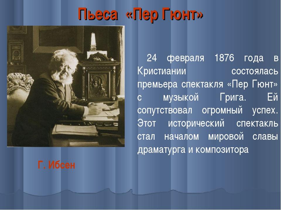 Пьеса «Пер Гюнт» 24 февраля 1876 года в Кристиании состоялась премьера спекта...