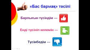 C:\Users\Сабина-ПК\Desktop\скачанные файлы.jpg