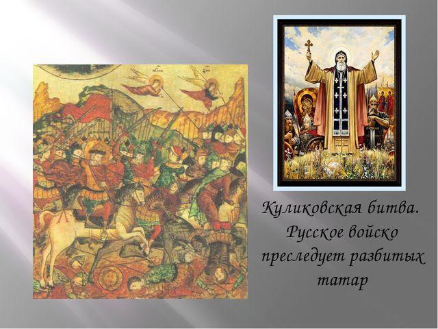 Куликовская битва. Русское войско преследует разбитых татар