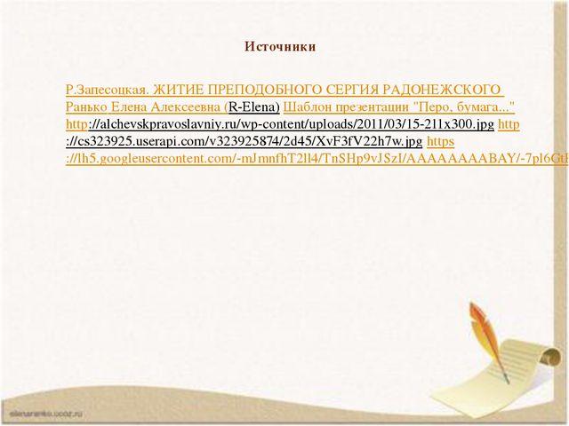 Р.Запесоцкая. ЖИТИЕ ПРЕПОДОБНОГО СЕРГИЯ РАДОНЕЖСКОГО Ранько Елена Алексеевна...