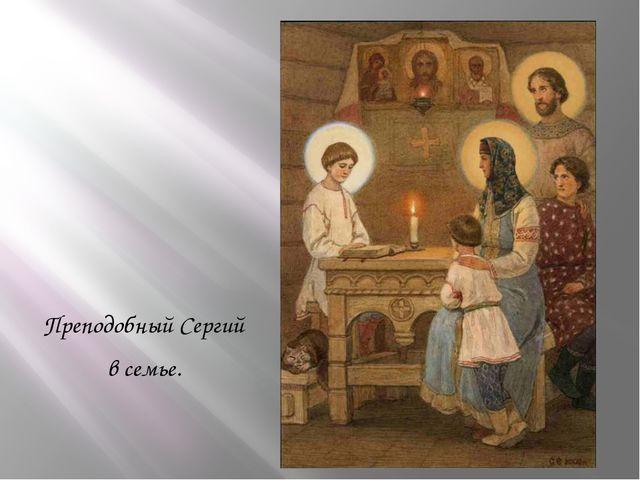 Преподобный Сергий в семье.