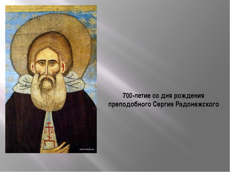 700-летие со дня рождения преподобного Сергия Радонежского