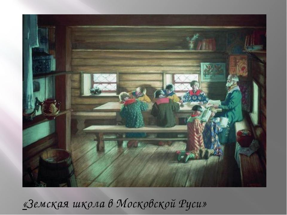 «Земская школа в Московской Руси»
