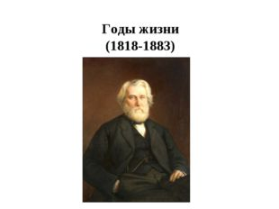 Иван Сергеевич Турге́нев Годы жизни (1818-1883)