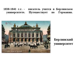 1838-1841 г.г. - писатель учится в Берлинском университете. Путешествует по Г