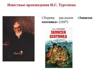 Сборник рассказов «Записки охотника» (1847) Известные произведения И.С. Турге