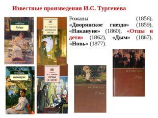 Романы «Ру́дин» (1856), «Дворянское гнездо» (1859), «Накануне» (1860), «Отцы