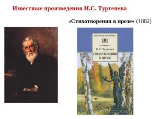 «Стихотворения в прозе» (1882) Известные произведения И.С. Тургенева