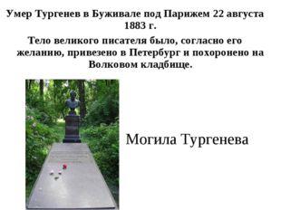 Умер Тургенев в Буживале под Парижем 22 августа 1883 г. Тело великого писател