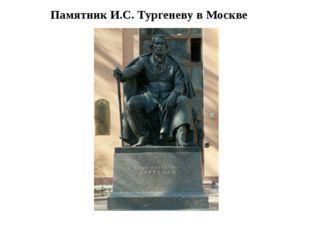 Памятник И.С. Тургеневу в Москве