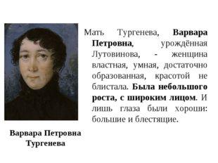 Варвара Петровна Тургенева Мать Тургенева, Варвара Петровна, урождённая Лутов