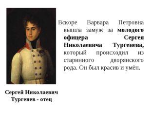 Сергей Николаевич Тургенев - отец Вскоре Варвара Петровна вышла замуж за моло
