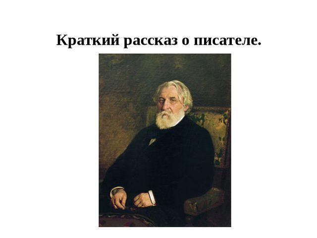 Иван Сергеевич Турге́нев. Краткий рассказ о писателе.