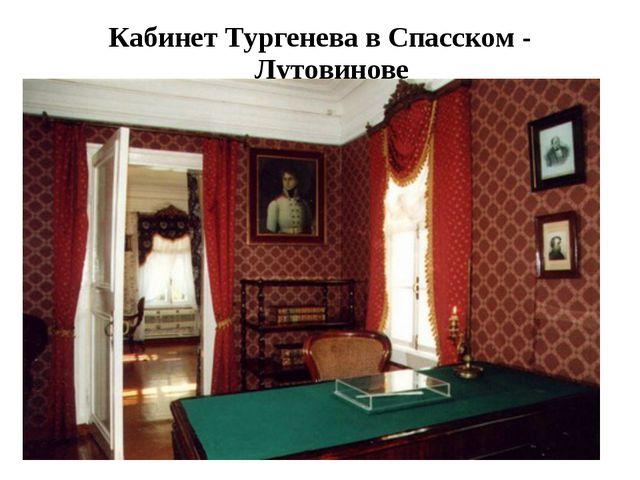 Кабинет Тургенева в Спасском - Лутовинове