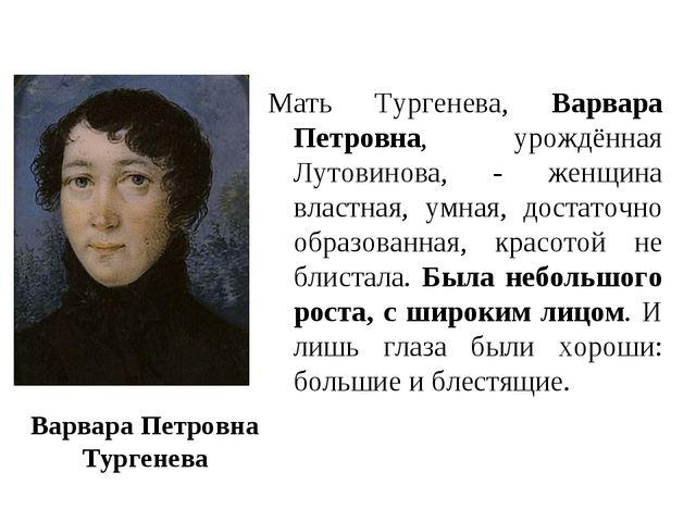 Варвара Петровна Тургенева Мать Тургенева, Варвара Петровна, урождённая Лутов...