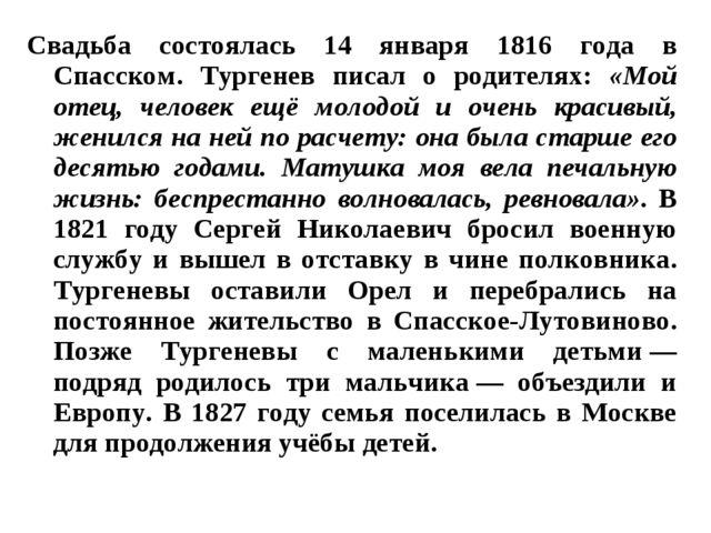 Свадьба состоялась 14 января 1816 года в Спасском. Тургенев писал о родителях...
