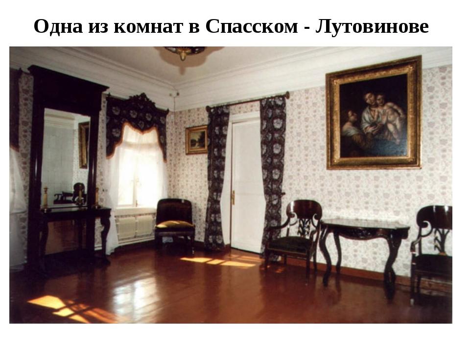 Одна из комнат в Спасском - Лутовинове