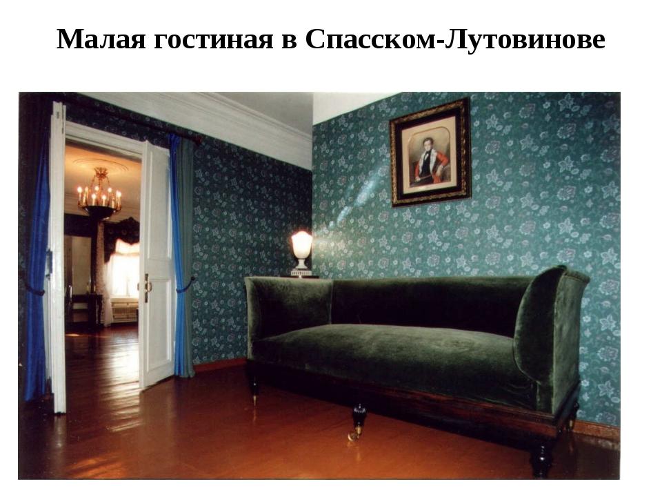 Малая гостиная в Спасском-Лутовинове