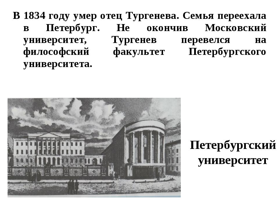 В 1834 году умер отец Тургенева. Семья переехала в Петербург. Не окончив Моск...