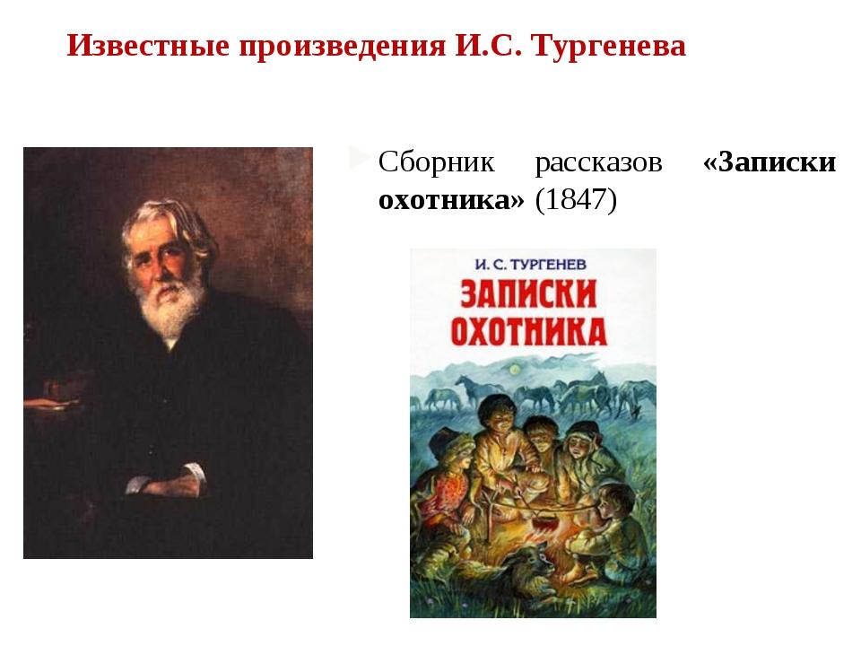 Сборник рассказов «Записки охотника» (1847) Известные произведения И.С. Турге...