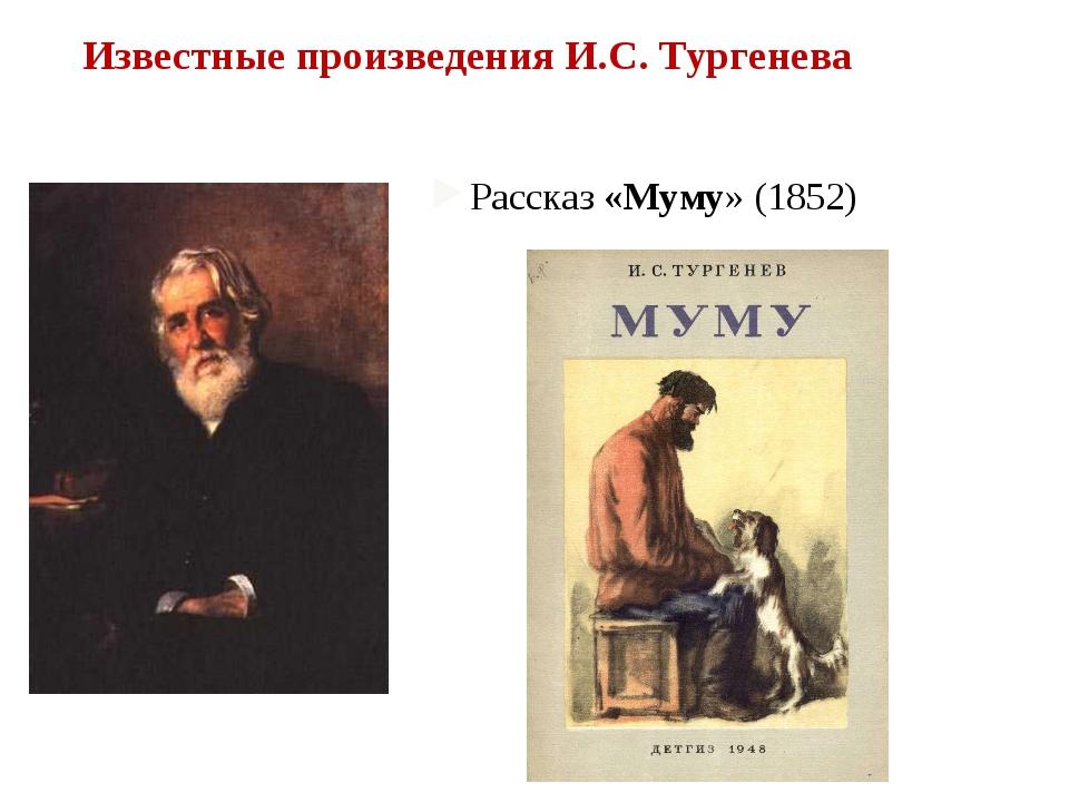 Рассказ «Муму» (1852) Известные произведения И.С. Тургенева