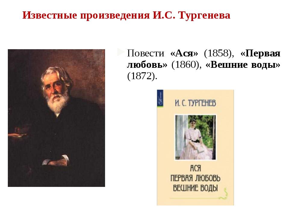 Повести «Ася» (1858), «Первая любовь» (1860), «Вешние воды» (1872). Известные...