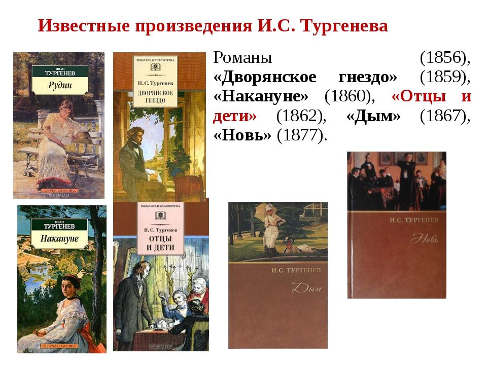 Романы «Ру́дин» (1856), «Дворянское гнездо» (1859), «Накануне» (1860), «Отцы...
