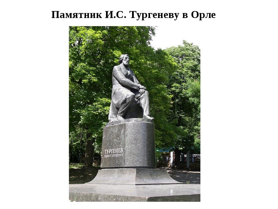 Памятник И.С. Тургеневу в Орле