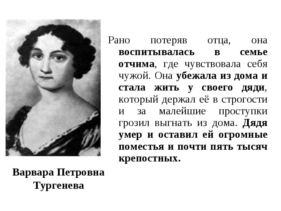 Варвара Петровна Тургенева Рано потеряв отца, она воспитывалась в семье отчим...