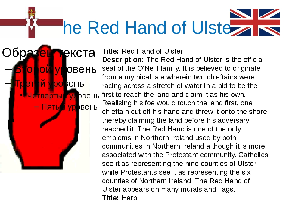 The Red Hand of Ulster Title:Red Hand of Ulster Description:The Red Hand of...
