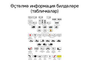 Өҫтәлмә информация билдәләре (табличкалар)