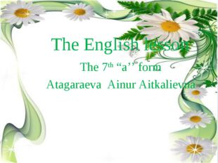 "The English lesson The 7th ""a'' form Atagaraeva Ainur Aitkalievna"