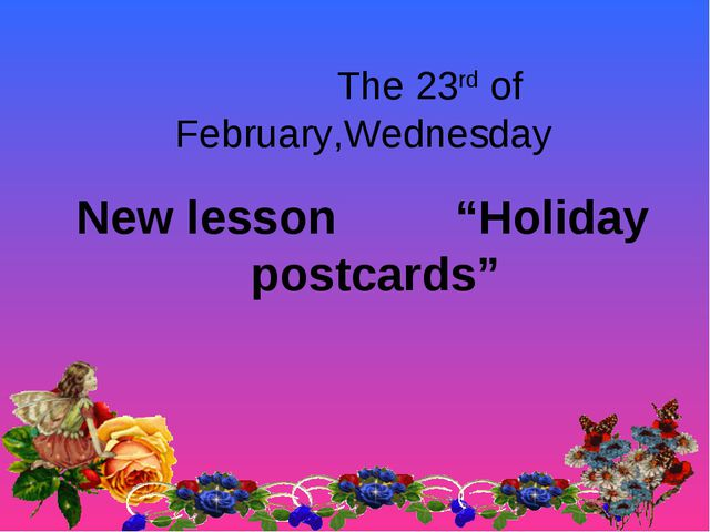 "The 23rd of February,Wednesday New lesson ""Holiday postcards"""