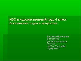 ИЗО и художественный труд 4 класс Воспевание труда в искусстве Белякова Вален
