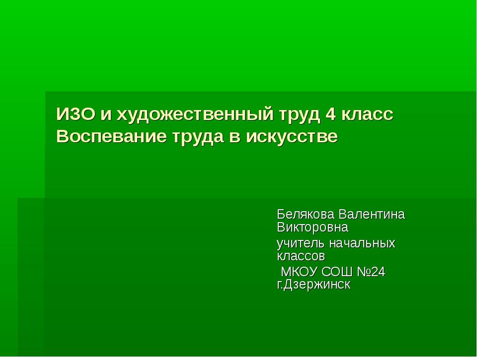 ИЗО и художественный труд 4 класс Воспевание труда в искусстве Белякова Вален...