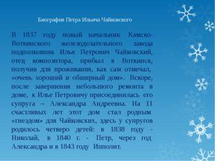 Биография Петра Ильича Чайковского В 1837 году новый начальник Камско-Воткин