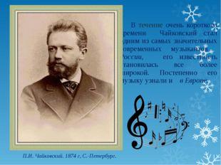 П.И. Чайковский. 1874 г, С.-Петербург. В течение очень короткого времени Ча