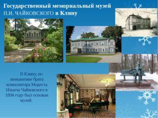 Государственный мемориальный музей П.И. ЧАЙКОВСКОГО в Клину В Клину, по иници