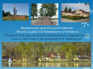 Мемориально-архитектурный комплекс «Музей-усадьба П.И.Чайковского» в Воткинск