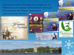 Ежегодно весной в Воткинске на родине П. И. Чайковского во дворце «Юбилейный»